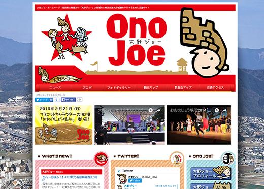 大野ジョーオフィシャルサイト