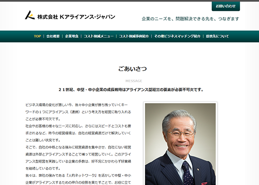 株式会社Kアライアンスジャパン