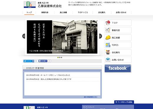 乙藤装建株式会社